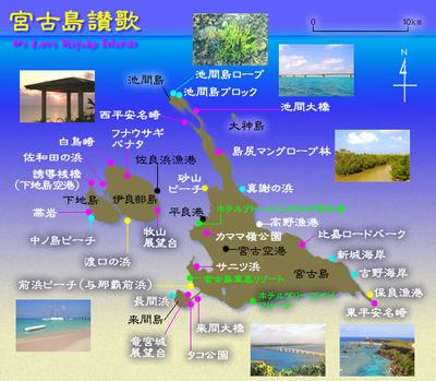 宮古案内図.jpg