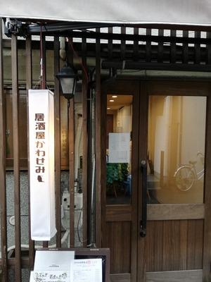 居酒屋かわせみ (1).jpg