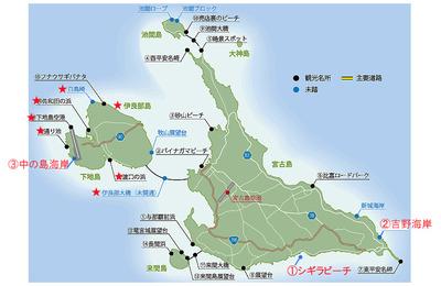 spot_miyakojima.jpg